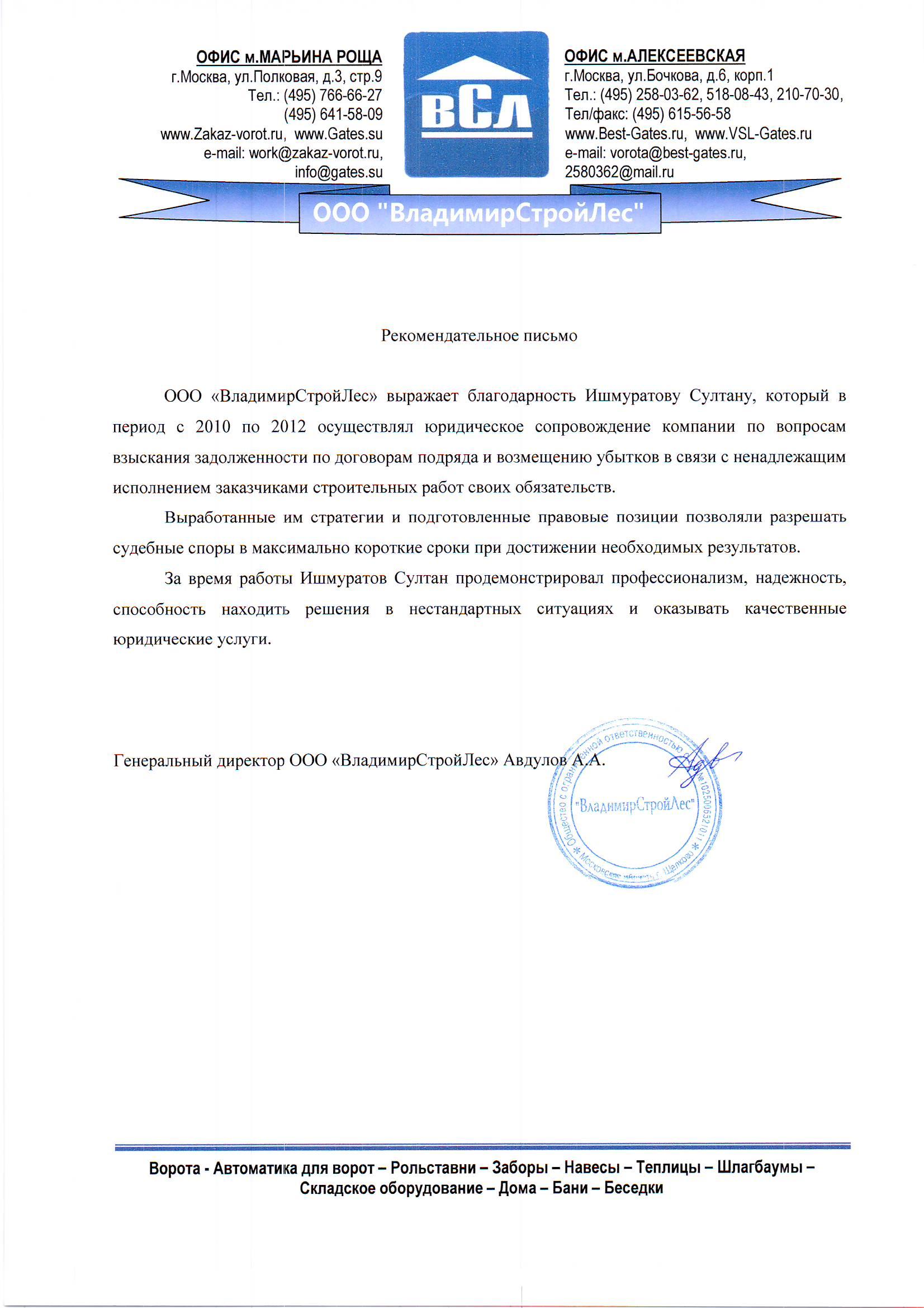 vladimirstrojles-rekomendatelnoe-pismo