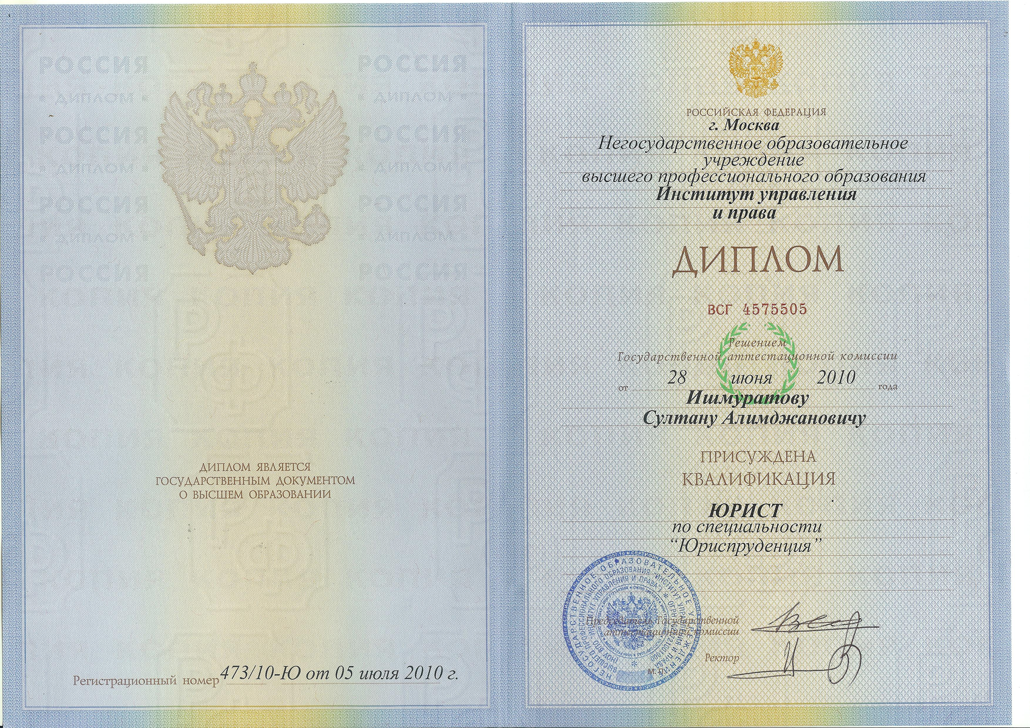 адвокат султан ишмуратов
