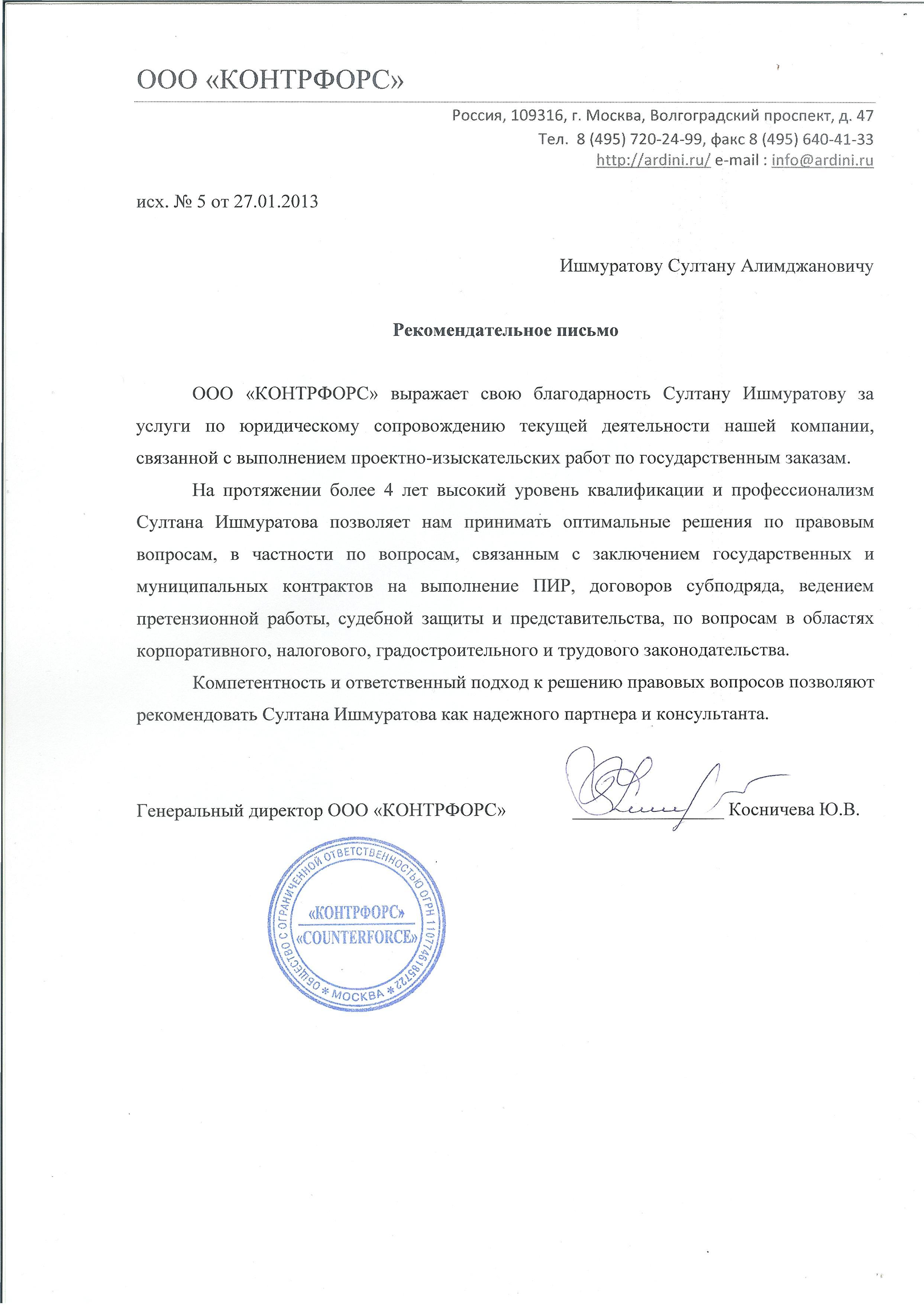 kontrfors-rekomendatelnoe-pismo
